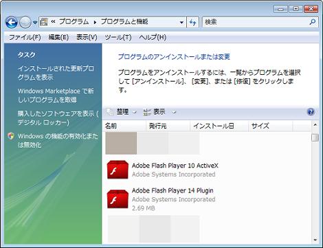 プログラム一覧に表示されているFlashプレイヤー