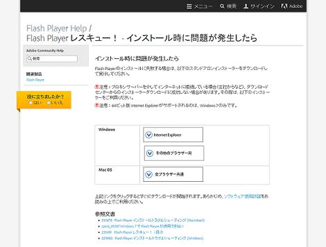 Flash Player レスキュー! - インストール時に問題が発生したら