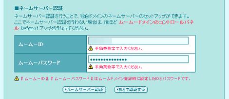 ネームサーバ認証