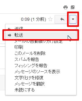 Gmailで転送