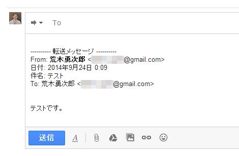 Gmailで返信