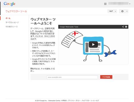 Googleウェブマスターツールのページ