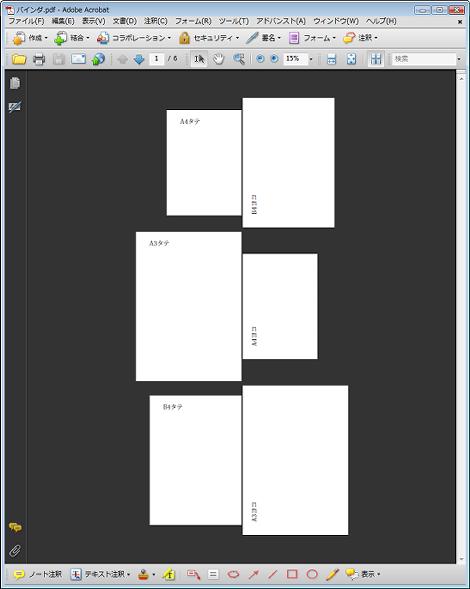 PDFファイルに異なるサイズのページが混在