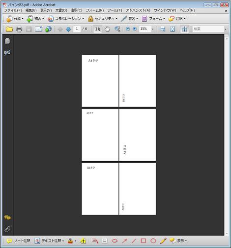各ページのサイズが統一