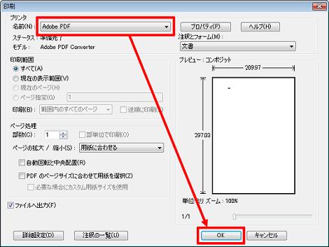 リンタから「Adobe PDF」を選択して「OK」をクリックで印刷