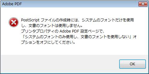 PostScript ファイルの作成時には、システムのフォントだけを使用し、文書のフォントは使用しません。