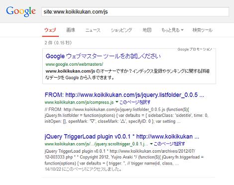 サイト検索結果