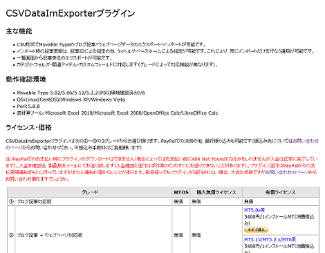CSVDataImExporterプラグイン