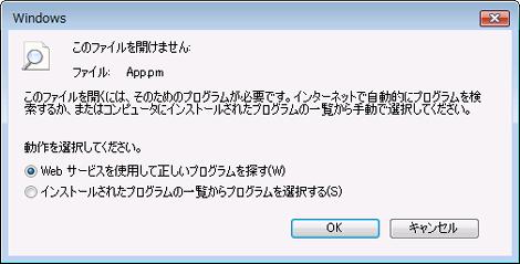 ファイルが開けません