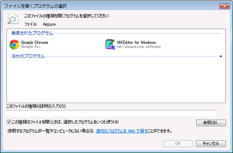 ファイルを開くプログラムの選択