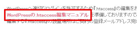 WordPressの.htaccess編集マニュアル