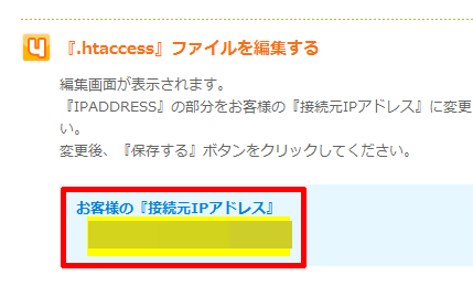 WordPressの.htaccess編集マニュアル