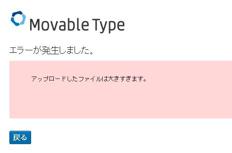 アップロードしたファイルは大きすぎます。