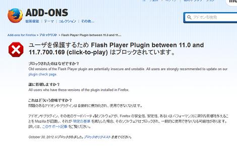 ユーザを保護するため Flash Player Plugin between ~ はブロックされています。