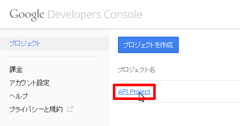 Google Developers Consoleのページ