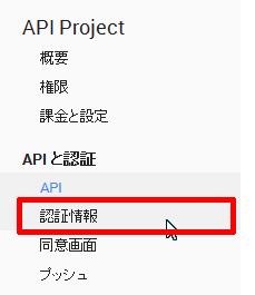 YouTube Data APIの有効化