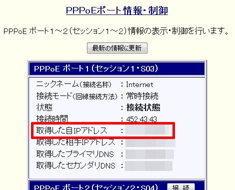 PPPoEポート情報・制御