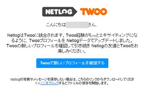 「Twooに統合されます」というメール