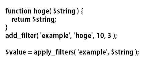 add_filterとapply_filtersの使い方