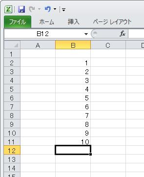 Excelのセルに1から順番に数字を設定