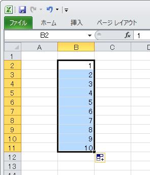 選択したセルに連続した番号が設定