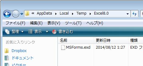 「.exd」という拡張子のファイルを検索