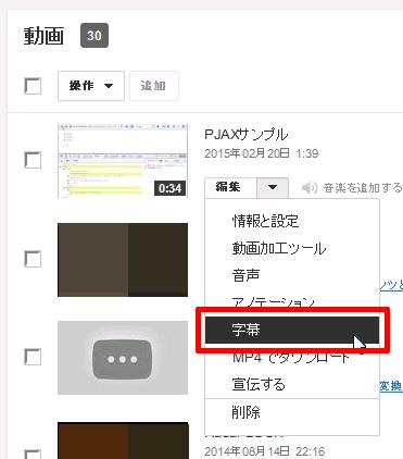 YouTubeの管理ページ