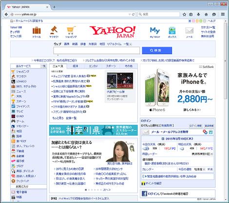 「Yahoo!JAPAN」のページ