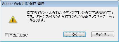 「保存されるファイルの中に、ラテン文字以外の文字が含まれています。これらのファイル名と互換性のないWebブラウザーやサーバーがあります」