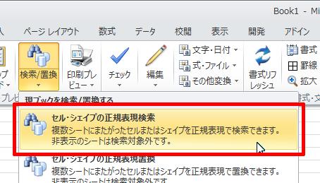 検索/置換