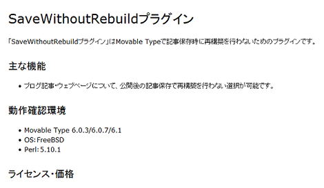 SaveWithoutRebuildプラグイン