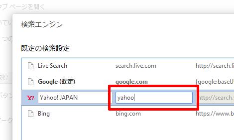 検索エンジンの名前を変更