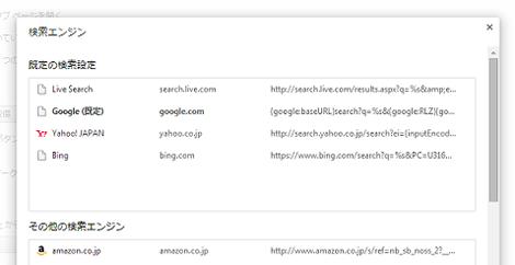 検索エンジンの一覧