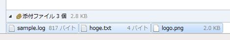 添付ファイルを選択状態にする