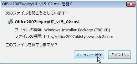 Firefoxでの保存
