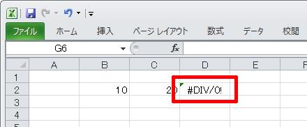 Excelで「#DIV/0!」