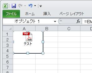 PDFファイルがオブジェクトとしてExcelに埋め込まれた
