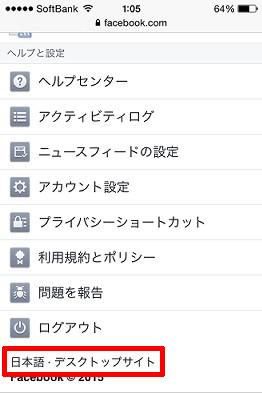 日本語 - デスクトップサイト