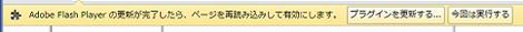 Adobe Flash Playerの更新が完了したら、ページを再読み込みして有効にします。