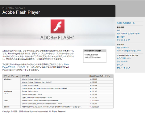 Adobe Flash Playerのバージョン