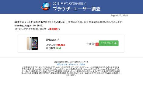iPhone6が99円