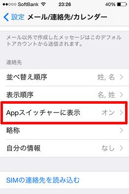 Appスイッチャーに表示