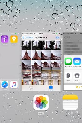 アプリ切り替え画面