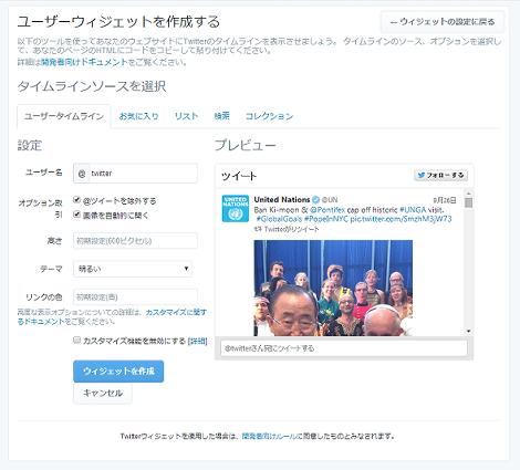 Twitterのユーザーウィジェット作成ページ