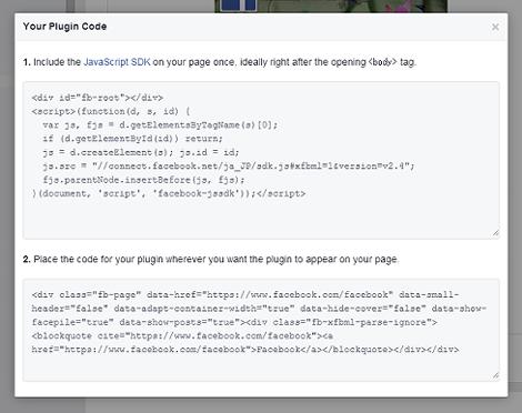 Facebookのページプラグイン作成ページ