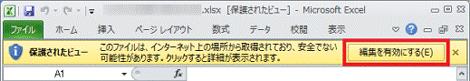 このファイルは、インターネット上の場所から取得されており、安全でない可能性があります。 クリックすると詳細が表示されます。