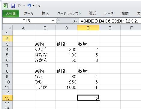 INDEX関数で表示
