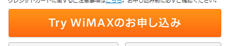 Try WiMAXのお申込み