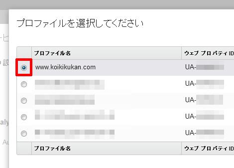 プロファイル一覧画面