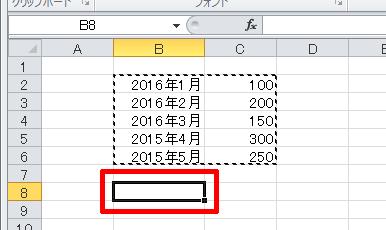 入れ替え後のデータを貼り付けるセルを選択